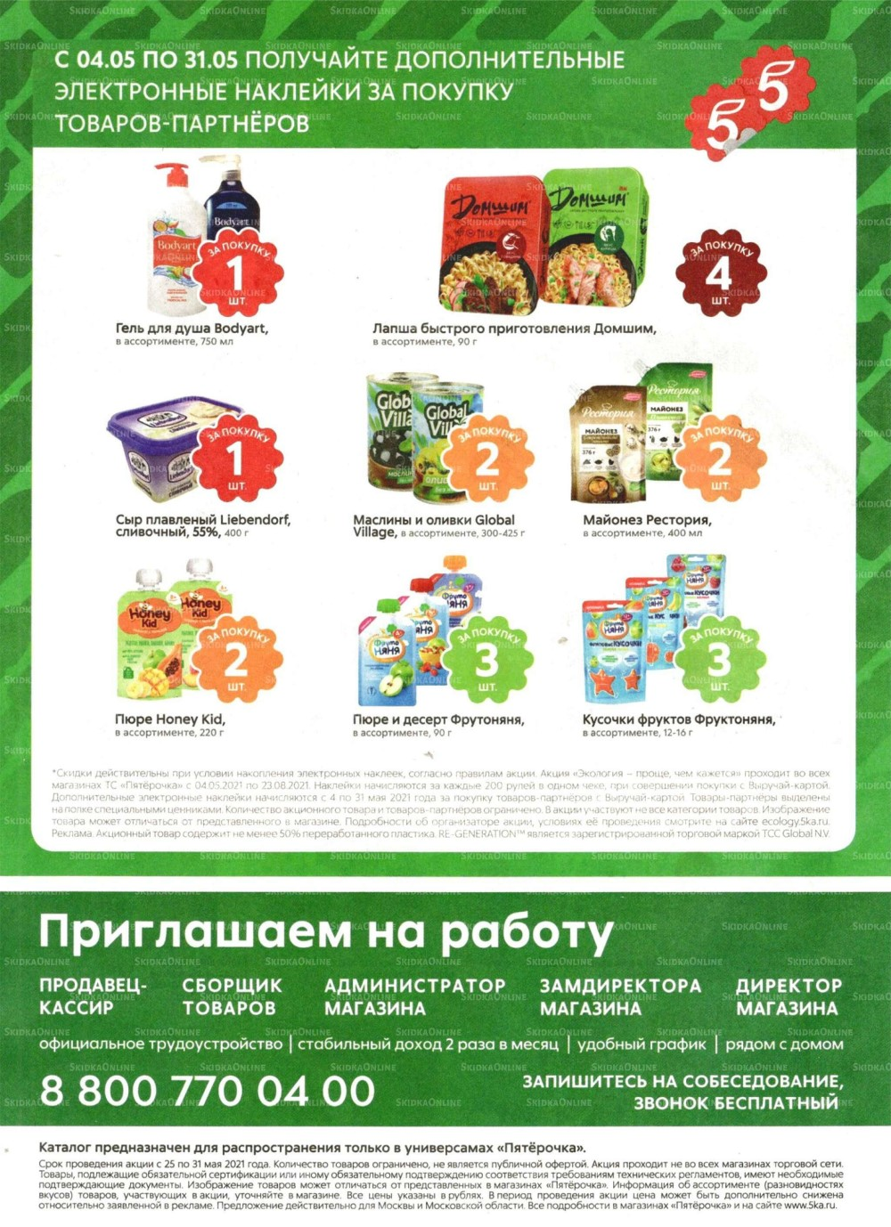 Новый каталог акций в Пятерочке г. Котельники