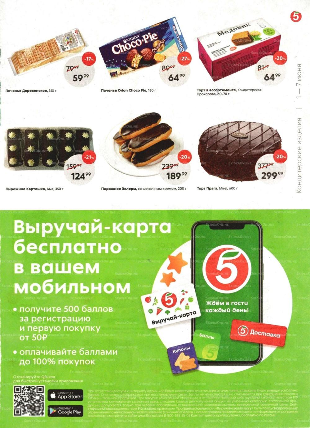 Новый каталог акций в Пятерочке г. Орел