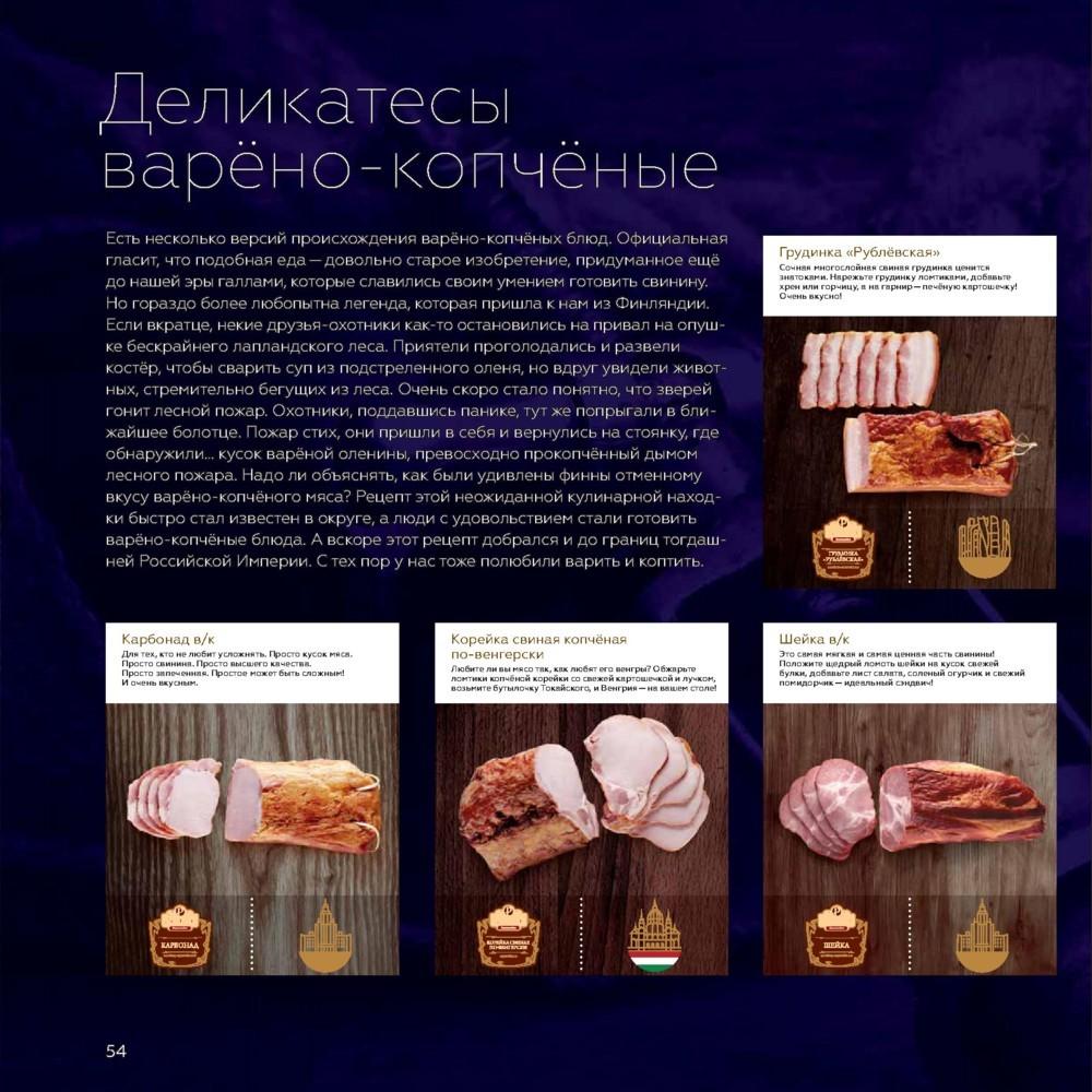Товары по акции в Рублевском г. Москва