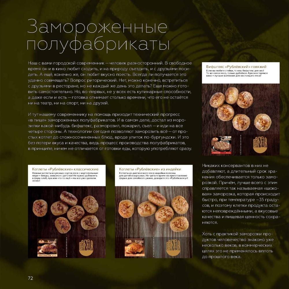 Каталог новых акций в Рублевском г. Балашиха