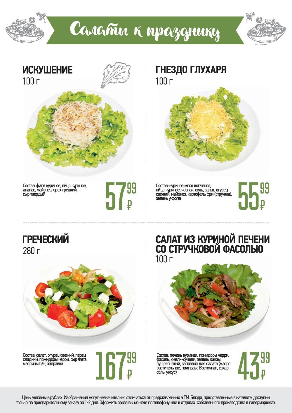 Специальные цены в Самбери г. Хабаровск