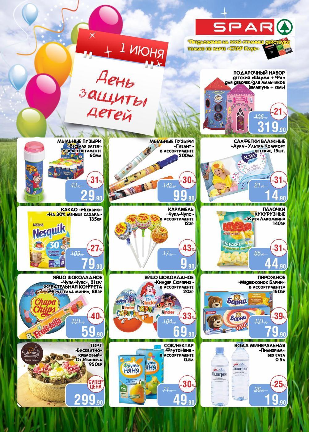 Новый каталог акций в Спаре г. Новомосковск