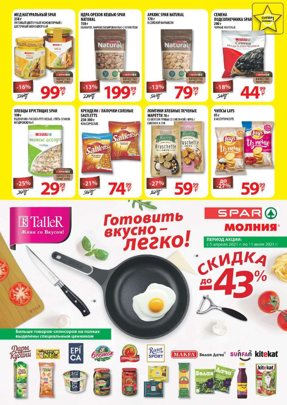 Новый каталог акций в Спаре г. Магнитогорск
