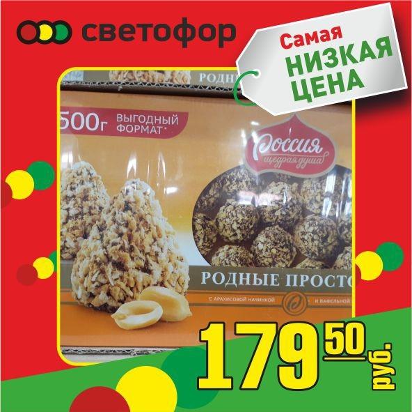 Новый каталог акций в Светофоре г. Ярославль