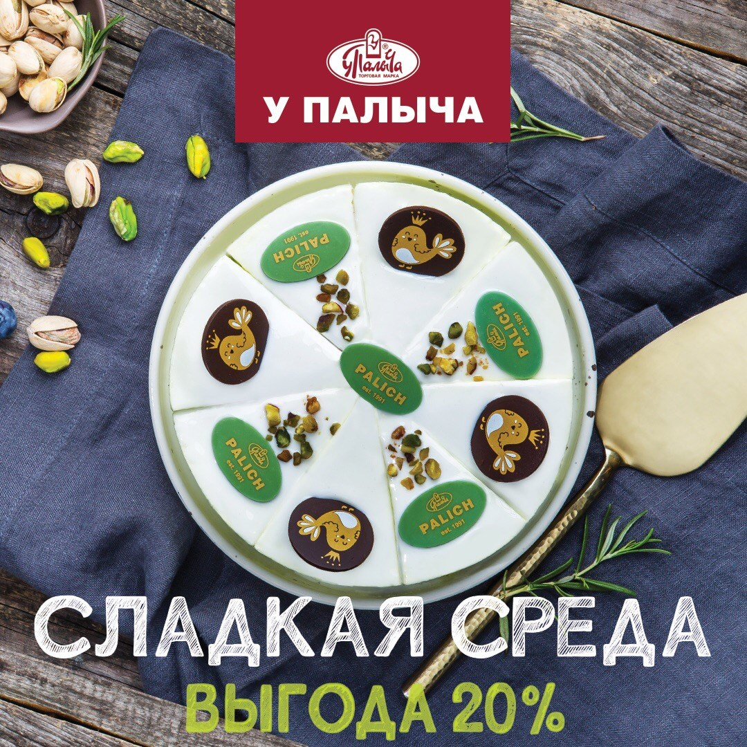 Новый каталог акций в У Палыча г. Москва
