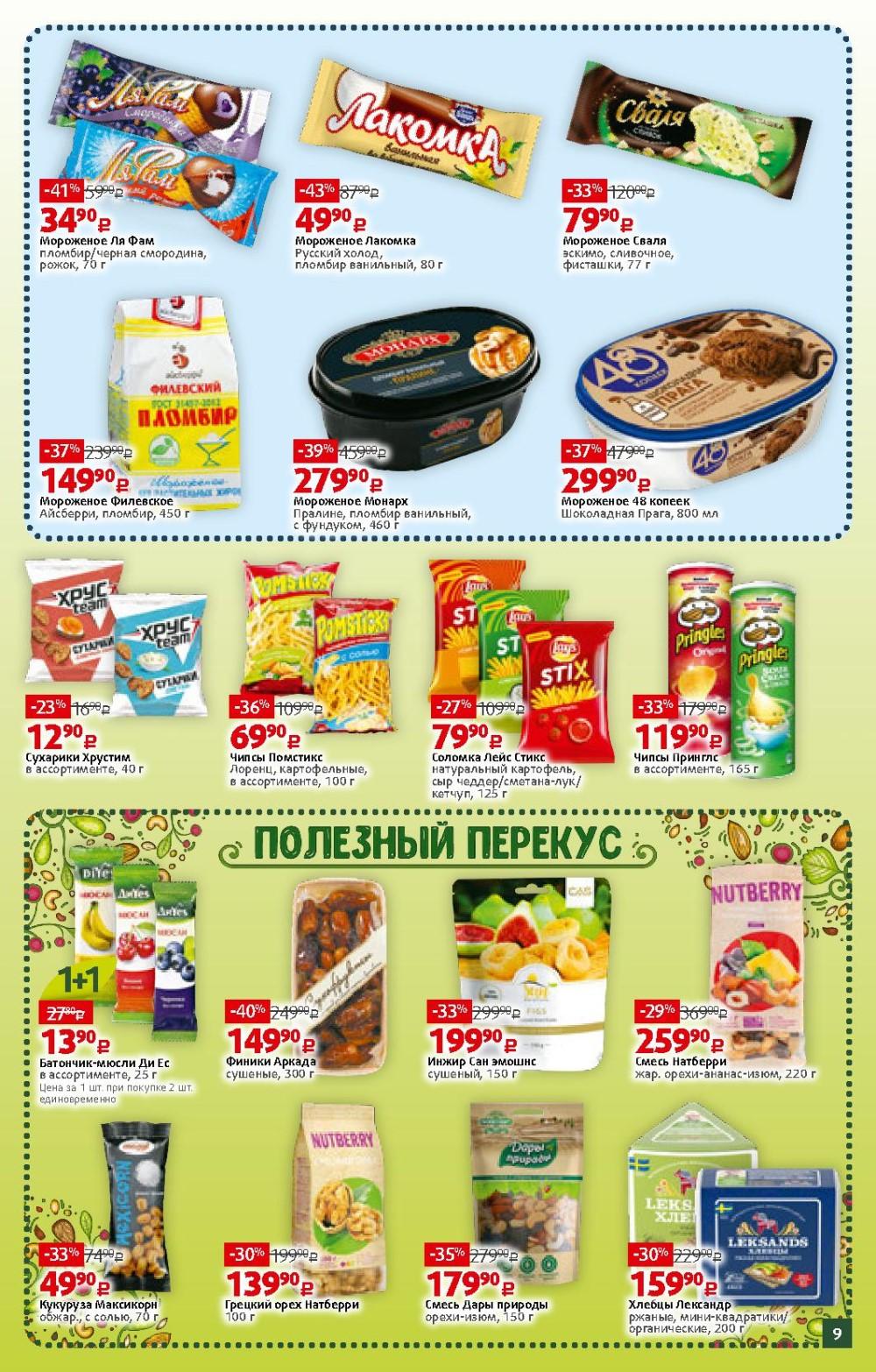 Новый каталог акций в Виктории г. Москва