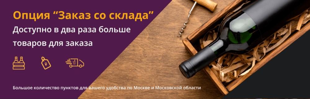 Новый каталог акций в ВинЛабе г. Щелково