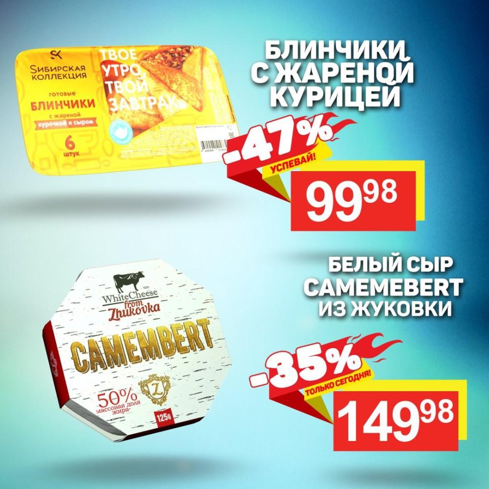 Новый каталог акций в Ярче г. Москва