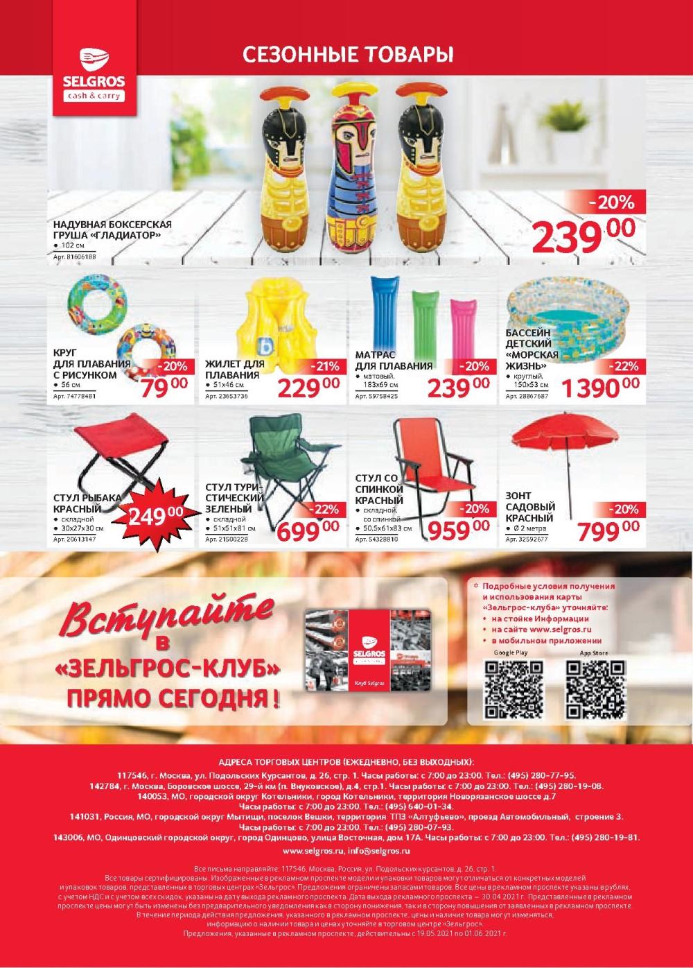 Новый каталог акций в Зельгросе г. Москва