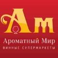 акции Ароматного мира в Москве