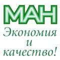 акции МАН в Волжском